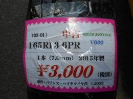 BRIDGESTONE V600 (703-01)
