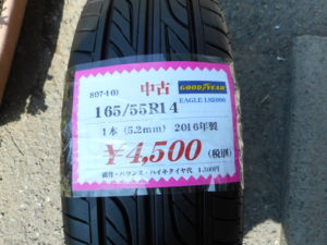 GOODYEAR EAGLE LS2000 (807-10)