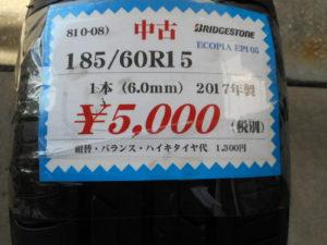 BRIDESTONE ecopia ep150 (810-08)