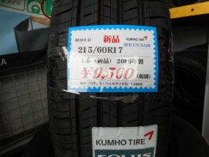 KUMHO SOLUS SA01 (810-14)