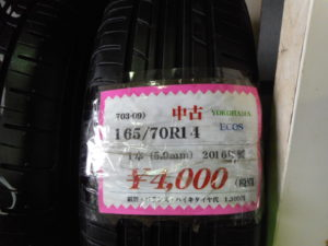 YOKOHAMA ECOS (703-09)