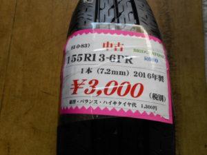 BRIDGESTONE R680 (610-83)