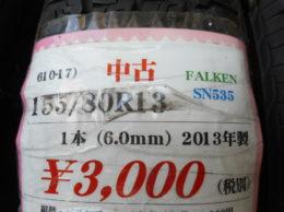 FALKEN SN535 (610-17)