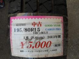 GOODYEAR CargoPro 103/101LT (610-60)
