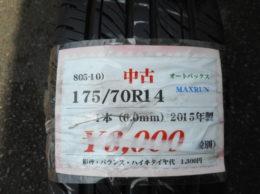 オートバックス MaxRun EXCELA (805-10)